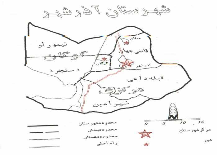 تقسيمات كشوري شهرستان آذرشهر